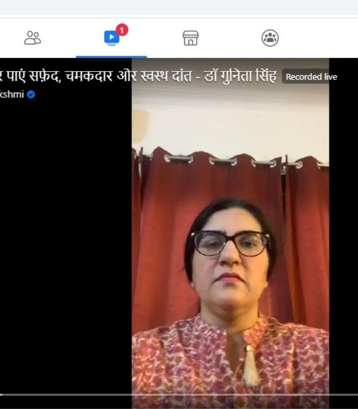 घर पर पाएं सफ़ेद, चमकदार और स्वस्थ दांत - डॉ गुनिता सिंह